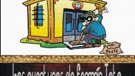 Título: Las aventuras de Fermín Tata Autor: Óscar Alberto Martín Editorial: Ediciones Atlantis Páginas: 356 ISBN: 978-84-941497-3-3 Precio: 20€ Puedes comprarlo aquí   Estamos viviendo una época en […]