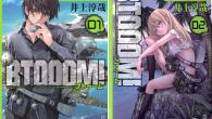 Como es costumbre en este tipo de eventos, las editoriales que se dedican al mundillo del manga hacen presentaciones donde desvelan su plan editorial dando a conocer a los lectores […]