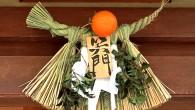 El año pasado os contamos en Pandora Magazine cómo celebraban los japoneses tanto la Navidad como el Año Nuevo (para refrescar la memoria podéis hacer click en los enlaces). Así […]