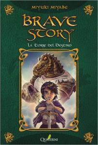 brave-story-2