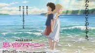 El pasado 19 de julio se estrenó en Japón Omoide no Marnie, la nueva película del archiconocido Studio Ghibli. En su primer fin de semana, Marnie compitió en […]