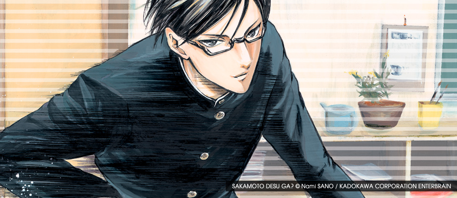 sakamoto_desu_ga_mwe_blog